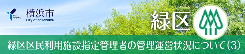 緑区区民利用施設指定管理者の管理運営状況について(3)