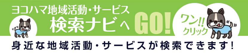 ヨコハマ地域活動・サービス検索ナビ