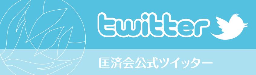 匡済会公式ツイッター