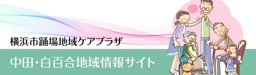 横浜市踊場地域ケアプラザ 中田・白百合地域情報サイト
